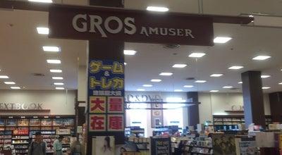 Photo of Bookstore グロスアミュゼ 富士宮店 at 浅間町1-8, 富士宮市 418-0032, Japan