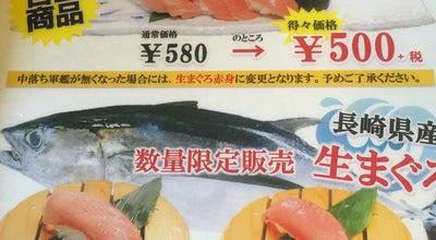 Photo of Sushi Restaurant すしえもん 鍛治店 at 鍛治1-32-5, 函館市, Japan
