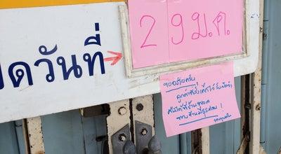 Photo of Bakery ร้านต้นแตงกวา at 94000, Thailand