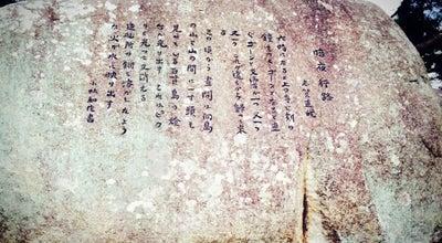 Photo of Trail 文学のこみち at 西土堂町19-1, Onomichi 722-0033, Japan