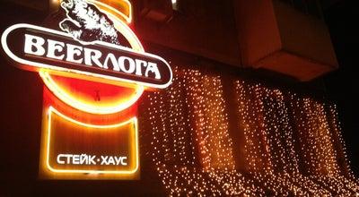 Photo of Steakhouse BEERЛОГА at Пр. Мира, 12, Kryvyy Rih 50007, Ukraine