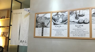 Photo of Japanese Restaurant 아키라 at 왕생로 62번길 15-1, 울산광역시 남구, South Korea