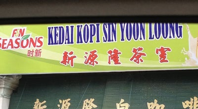 Photo of Coffee Shop Kedai Kopi Sin Yoon Loong (新源隆茶餐室) at 15a, Jalan Bandar Timah, Ipoh 30000, Malaysia