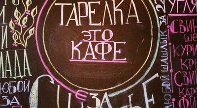 Photo of Cafe Тарелка at Трц «гостиный Двор», Тула, Russia