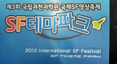 Photo of Science Museum 국립과천과학관 특별전시관 at 국립과천과학관 내, Gwacheon-si, South Korea