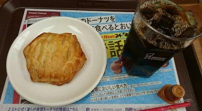 Photo of Donut Shop ミスタードーナツ 川西能勢口ショップ at 栄町25-1, 川西市 666-0033, Japan