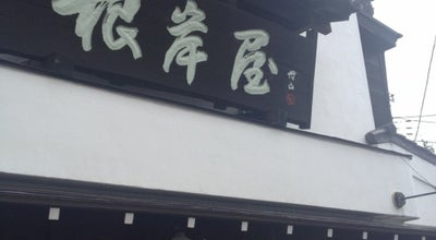 Photo of Ramen / Noodle House うどん酒房 根岸屋 at 勝沼1-40-4, 青梅市 198-0041, Japan