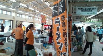 Photo of Farmers Market 地場産プラザ わったいな at 賀露町西3丁目323, 鳥取市, Japan