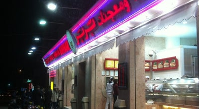 Photo of Middle Eastern Restaurant Barbar at Spears, Beirut, Lebanon