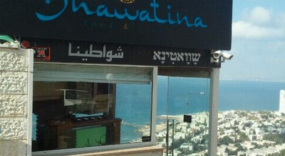 Photo of Mediterranean Restaurant Shawatina at דרך סטלה מאריס 29, Haifa, Israel