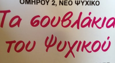Photo of Souvlaki Shop Τα Σουβλάκια του Ψυχικού at Ομήρου 2, Νέο Ψυχικό 154 51, Greece