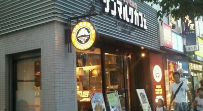 Photo of Coffee Shop サンマルクカフェ 田無店 at 田無町4-28-14, 西東京市 188-0011, Japan