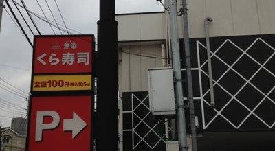 Photo of Sushi Restaurant くら寿司 川崎宿河原店 at 多摩区宿河原2-44-33, 川崎市 214-0021, Japan