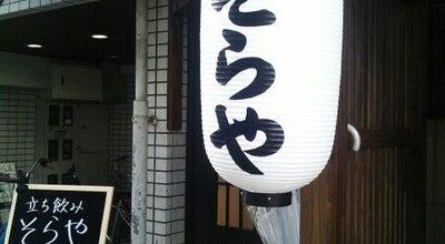 Photo of Sake Bar 立ち飲み そらや at 中区八丁堀4-7, 広島市 730-0013, Japan