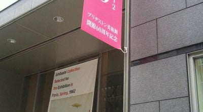 Photo of Art Museum ブリヂストン美術館 (Bridgestone Museum of Art) at 京橋1-10-1, 中央区 104-0031, Japan