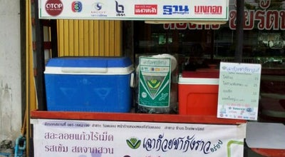 Photo of Dessert Shop เฉาก๊วยชากังราว กระทุ่มแบน at Thailand