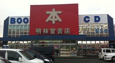 Photo of Bookstore 明林堂書店 長嶺店 at 東区月出8-1-30, 熊本市, Japan
