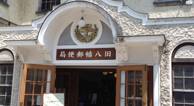 Photo of Historic Site 旧八幡郵便局 at 仲屋町中8, 近江八幡市 523-0862, Japan
