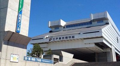 Photo of History Museum 江戸東京博物館 (Edo-Tokyo Museum) at 横網1-4-1, 墨田区 130-0015, Japan