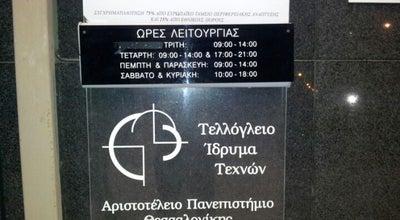 Photo of Art Museum Τελλόγλειο Ίδρυμα Τεχνών (Tellogleio Art Institute) at Αγίου Δημητρίου 159α, Thessaloniki 546 36, Greece