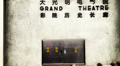 Photo of Movie Theater 大光明电影院 | Old Grand Theater at 216 W Nanjing Rd, Shanghai, Sh 200003, China