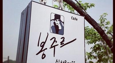 Photo of Korean Restaurant 봉주르 (Bonjour) at 조안면 다산로494번길 22, 남양주시 472-871, South Korea
