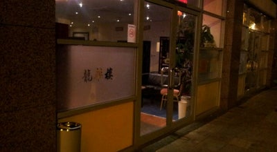 Photo of Chinese Restaurant The Mandarin Room at Spectrum, Gloucester St., St Helier, Jersey