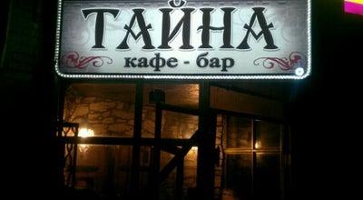 Photo of Bar Тайна at Просп. Будённовский, 61/12, Ростов-на-Дону 344010, Russia