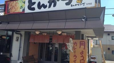 Photo of Japanese Restaurant とんかつ一丁 山口大内店 at 大内矢田621, 山口市 753-0215, Japan