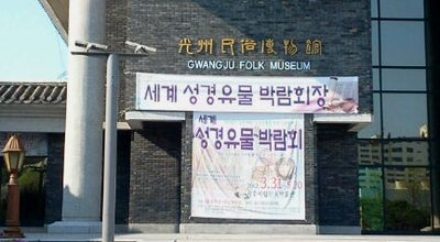 Photo of History Museum 광주시립민속박물관 at 북구 서하로 48-25, 광주광역시 61104, South Korea