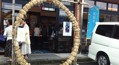 Photo of Cafe 恵那川上屋 瑞浪店 at 薬師町1-1, 瑞浪市, Japan