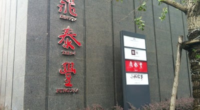Photo of Chinese Restaurant Din Tai Fung - IFC Outlet at 宁波市, 浙江, China