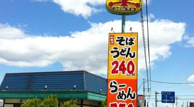 Photo of Ramen / Noodle House 山田うどん 安中店 at 郷原271-2, 安中市, Japan