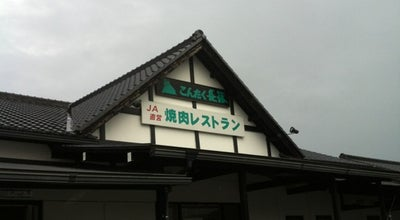 Photo of BBQ Joint こんたく長篠 at 長篠西野々30, 新城市 441-1634, Japan