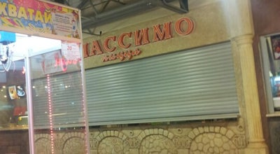 Photo of Pizza Place Массимо at Russia
