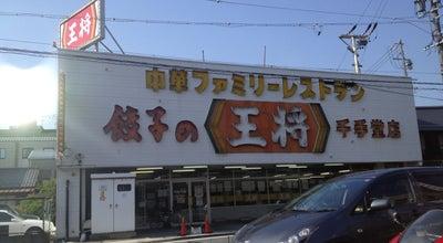 Photo of Chinese Restaurant 餃子の王将 千手堂店 at 徹明通り7-23, 岐阜市 500-8879, Japan