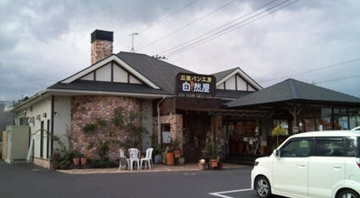 Photo of Bakery 石窯パン工房 自然屋 at Japan