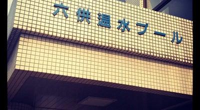 Photo of Pool 六供温水プール at 六供町1068, 前橋市 371-0804, Japan