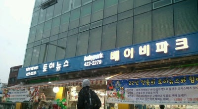 Photo of Toy / Game Store TOY NEWS at 동안구 부림로 182, 안양시, South Korea