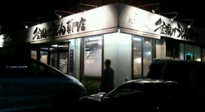 Photo of Food 丸亀製麺 加古川店 at 加古川町北在家140-1, 加古川市 675-0031, Japan
