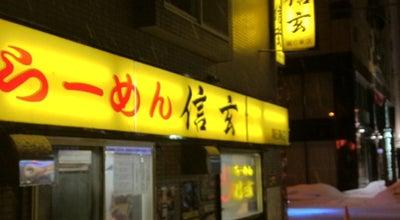 Photo of Food らーめん信玄 南6条店 at 中央区南六条西8丁目, 札幌市 064-0806, Japan