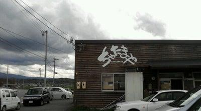 Photo of Dessert Shop ちゃたまや 浅科本店 at 桑山102-1, 佐久市 384-2101, Japan