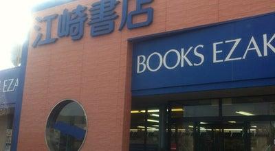 Photo of Bookstore 富士江崎書店 at 原田61−5, 富士市 417-0852, Japan