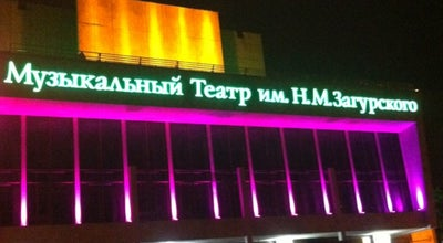 Photo of Theater Областной музыкальный театр им. Н.М. Загурского at Ул. Седова, 29, Иркутск 664003, Russia
