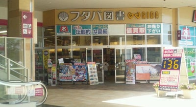 Photo of Bookstore フタバ図書 GIGA防府店 at 鐘紡町7-1, 防府市, Japan