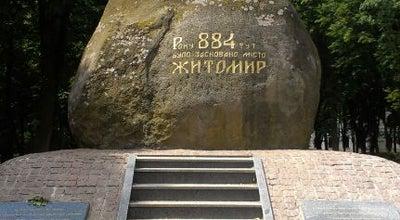 Photo of Monument / Landmark Камень. Замковая гора at Ukraine