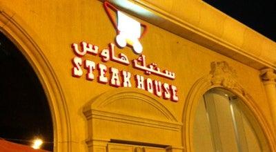 Photo of Steakhouse Steak House | ستيك هاوس at Etoile Center, Jeddah, Saudi Arabia
