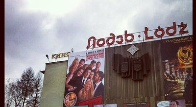 Photo of Movie Theater Лодзь at Лежневская Ул., 120а, Иваново, Russia