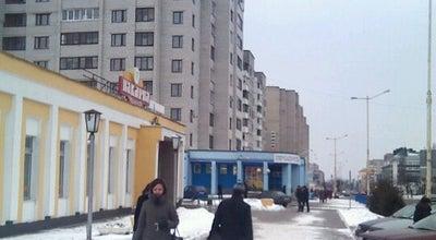 Photo of Bakery Пекарня at Ул. Советская, Барановичи, Belarus