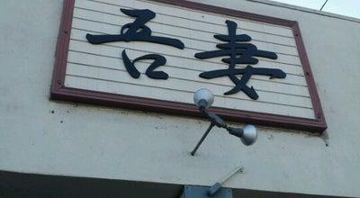 Photo of Japanese Restaurant Azuma Japanese Restaurant at 16123 S Western Ave, Gardena, CA 90247, United States